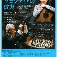 10月13日(土)札響名曲シリーズ「フロンティアの彼方」当日券販売について