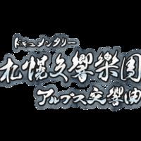12/22 「HTB北海道テレビ ドキュメンタリー番組の放送について」