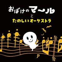『おばけのマ~ルとたのしいオーケストラ』発売のお知らせ