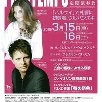 3月15日・16日 札響定期演奏会 当日券販売とロビーコンサート