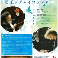 【4/20当日券情報】 札響名曲シリーズ「喝采とチャイコフスキー」
