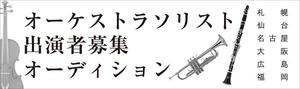新進演奏家育成プロジェクト オーケストラ・シリーズ(オーケストラソリスト募集中)