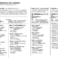 速報! 2020-2021シーズン『札幌交響楽団主催演奏会』ラインナップ発表