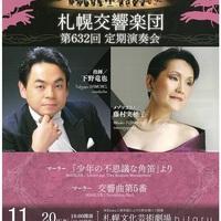 11/20・21 札響第632回定期演奏会 当日券販売、退団者のお知らせ