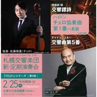 2/25 札響 hitaruシリーズ新・定期演奏会 第4回 当日券販売とご来場の皆さまへ