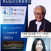【重要】4/24・25 第636回定期演奏会 指揮者変更について