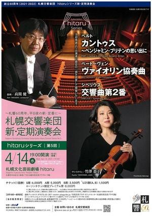【発売日】4~5月札響定期、hitaruシリーズ チケット発売日のお知らせ(4/5更新)