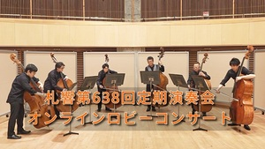 2021年度『札響オンラインロビーコンサート』開催中!!(6/16更新)