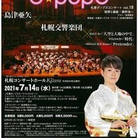 【追加販売】札響ポップスコンサート Vol.18 追加販売について