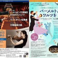 【9月発売日】札響主催公演チケット発売日(定期・名曲・hitaru)のお知らせ