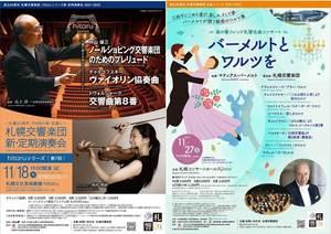 【9・10月発売日】札響主催公演チケット発売日(定期・名曲・hitaru・第9)のお知らせ