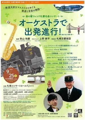 【9/25当日券】 札響 名曲コンサート~オーケストラで出発進行! 当日券販売とご来場の皆さまへ
