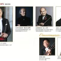 2022年度から、指揮者、コンサートマスター体制が変わります。