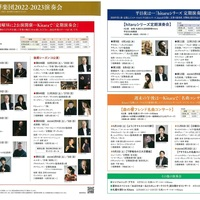2022-2023シーズン『札幌交響楽団主催演奏会』ラインナップ発表