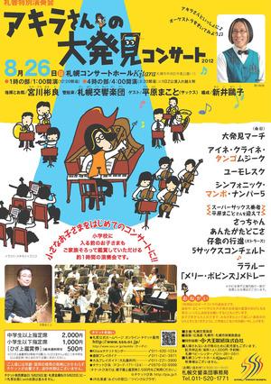 札響特別演奏会「アキラさんの大発見コンサート2012」