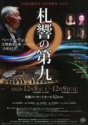札響特別演奏会「札響の第9」