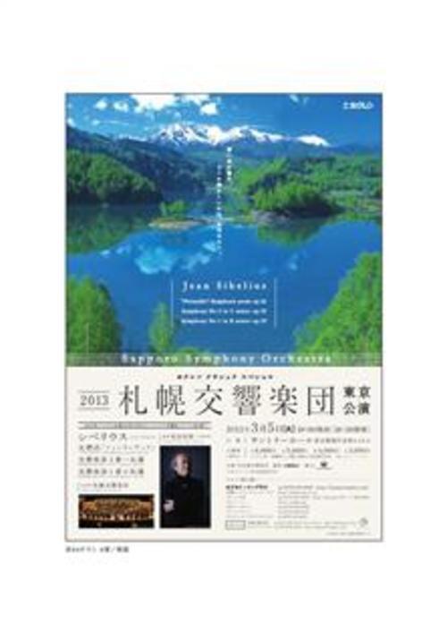 ホクレン クラシック スペシャル 札幌交響楽団東京公演2013