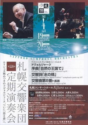 第558回定期演奏会~ラドミル・エリシュカ チェコ音楽シリーズvol.6~