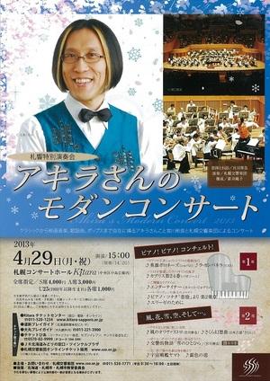 アキラさんのモダンコンサート