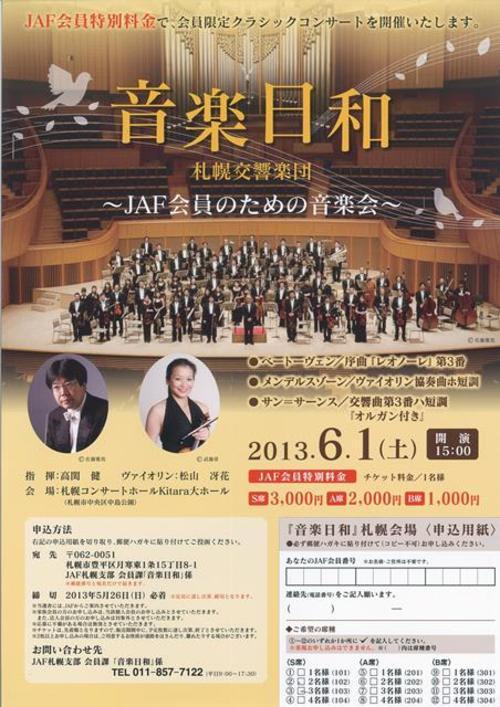 「音楽日和」~JAF会員のための音楽会~