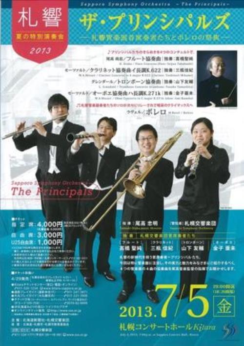 札響夏の特別演奏会
