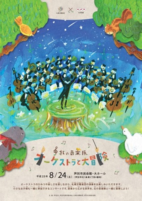 北の音楽隊「オーケストラと大冒険」