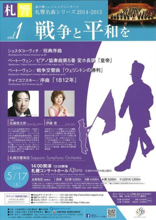 森の響フレンドコンサート・札響名曲シリーズ2014/15-vol.1~戦争と平和を~