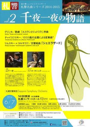 森の響フレンドコンサート・札響名曲シリーズ2014/15-vol.2~千夜一夜の物語~