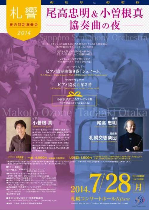 札響夏の特別演奏会「尾高忠明&小曽根真~協奏曲の夜」