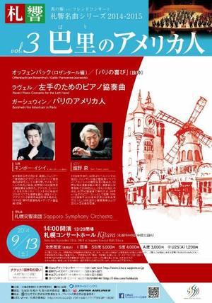 森の響フレンドコンサート・札響名曲シリーズ2014/15-vol.3~巴里のアメリカ人~