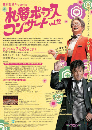 日本製紙プレゼンツ・札響ポップスコンサートvol.12