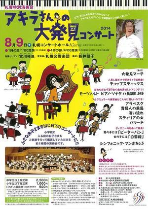 札響特別演奏会「アキラさんの大発見コンサート」