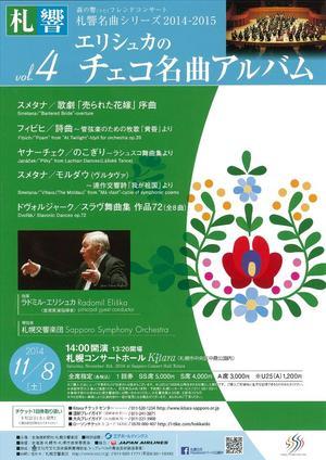 森の響フレンドコンサート・札響名曲シリーズ2014/15-vol.4~エリシュカのチェコ名曲アルバム~