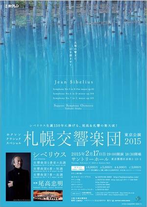 ホクレン クラシック スペシャル 札幌交響楽団東京公演2015