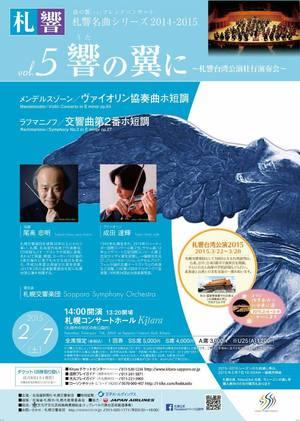 森の響フレンドコンサート・札響名曲シリーズ2014/15-vol.5~響の翼に~