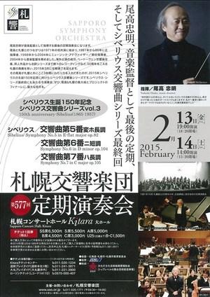 第577回定期演奏会~シベリウス交響曲シリーズvol.3~