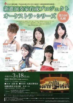 新進演奏家育成プロジェクト オーケストラ・シリーズ第24回札幌