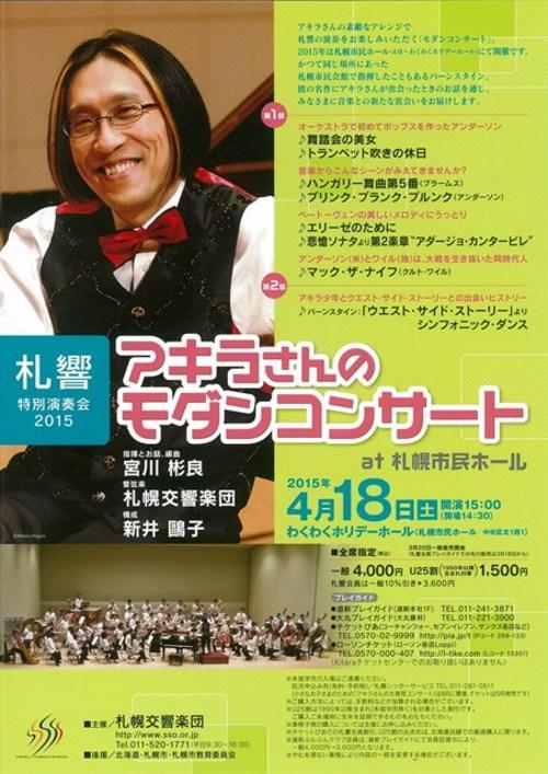 アキラさんのモダンコンサート-会場:わくわくホリデーホール(札幌市民ホール)