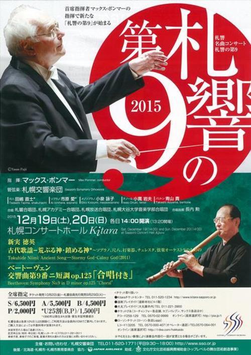名曲コンサート「札響の第9」