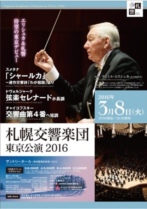 札幌交響楽団 東京公演2016