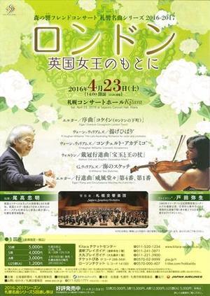 森の響フレンドコンサート/札響名曲シリーズ「ロンドン:英国女王のもとに」