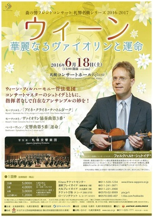 森の響フレンドコンサート/札響名曲シリーズ「ウィーン:華麗なるヴァイオリンと運命」