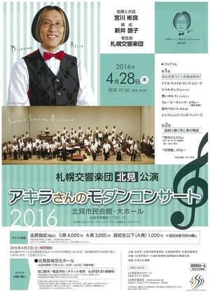 札幌交響楽団北見公演~アキラさんのモダンコンサート