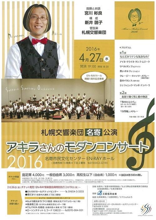 札幌交響楽団名寄公演~アキラさんのモダンコンサート