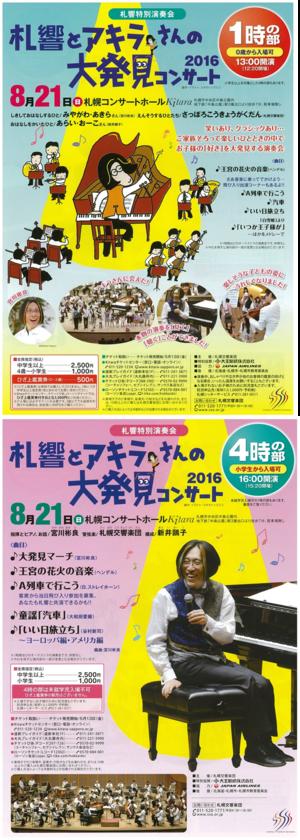札響とアキラさんの大発見コンサート2016 【1時の部】【4時の部】
