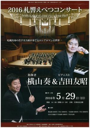 2016札響えべつコンサート