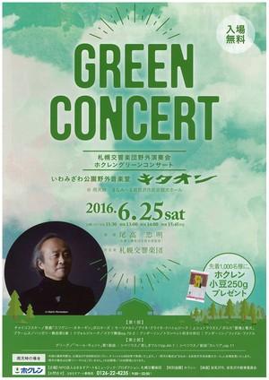 札響野外演奏会 ホクレングリーンコンサート2016