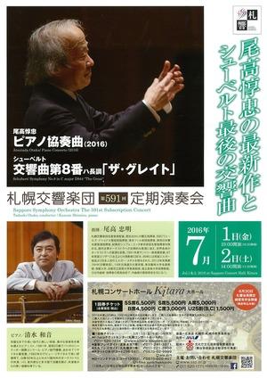 第591回定期演奏会~尾高惇忠の最新作とシューベルト最後の交響曲