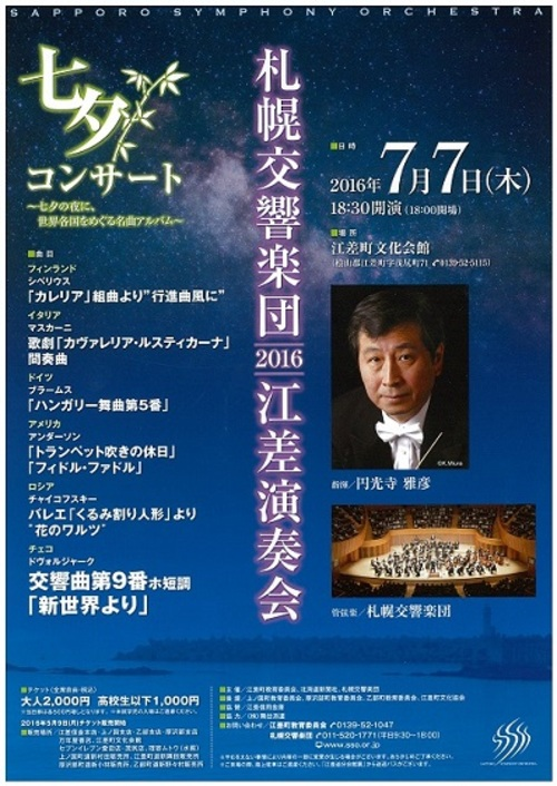 札幌交響楽団 2016 江差演奏会