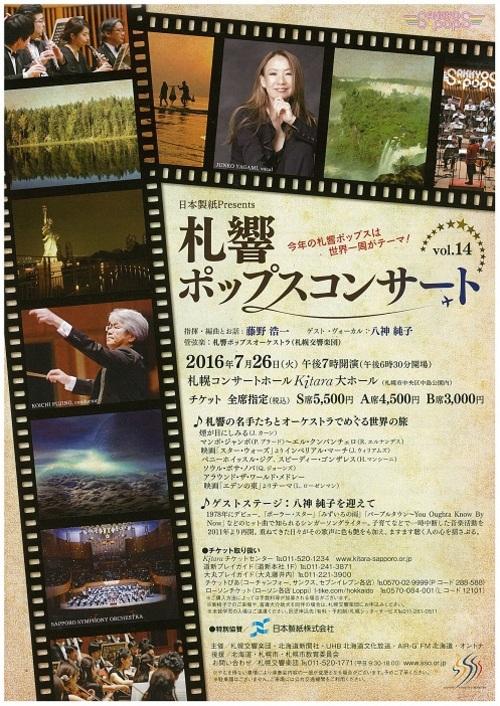日本製紙プレゼンツ 札響ポップスコンサート Vol.14